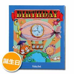 オリジナル絵本 ウィッシングブック『誕生日BIRTHDAY』   バースデー バースデイ 絵本 プレゼント 贈り物 [M便 1/1]
