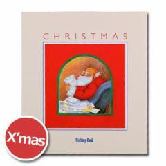 オリジナル絵本 ウィッシングブック『クリスマスCHRISTMAS』サンタクロース 絵本 プレゼント 贈り物 [M便 1/1]