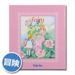 オリジナル絵本 ウィッシングブック『花の妖精fairy』女の子 入学祝い 絵本 プレゼント 贈り物 [M便 1/1]