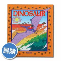 オリジナル絵本 ウィッシングブック『恐竜DINOSAURUS』冒険 入学祝い 絵本 プレゼント 贈り物 [M便 1/1]