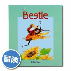 オリジナル絵本 ウィッシングブック『カブトムシBEETLE』 [M便 1/1]