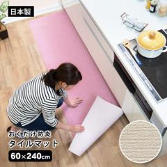 おくだけ防炎ロングマット(60×240cm) ローズ・ベージュ サンコー 洗える 吸着