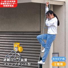 ロープ式梯子 縄はしご ステップダン2 2階用 カラビナフック式#5013