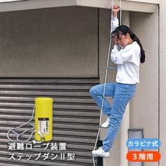 ロープ式梯子 縄はしご ステップダン2 3階用 カラビナフック式#522