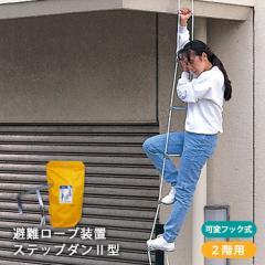 ロープ式梯子 縄はしご ステップダン2 2階用 自在フック式#5013