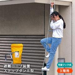 ロープ式梯子 縄はしご ステップダン2 3階用自在フック式#522