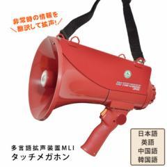 多言語拡声器 MLIタッチメガホン AE-T4M(拡声器 英語 中国語 韓国語 録音 防滴 防災用)