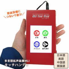 多言語拡声装置MLIタッチハンディAE-T4M-H (拡声器 英語 中国語 韓国語 録音 防災用)