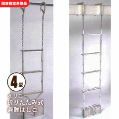 オリロー避難はしご金属製折りたたみ4型【送料無料】