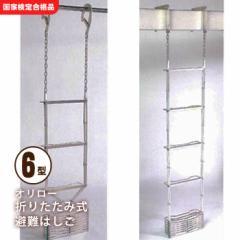 オリロー避難はしご金属製折りたたみ6型【送料無料】
