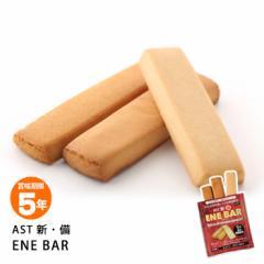 アスト エネバー AST 新・備 ENE BAR クッキー プレーン味・チーズ味・ハニーレモン味【賞味期限2025年11月迄】[M便 1/4]