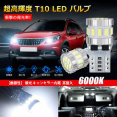 T10 LED ホワイト 爆光 キャンセラー内蔵 ポジションランプ ナンバー灯 ルームランプ 高耐久 無極性 3014LED素子6000K DC12V 2.4W [1個入