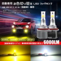 フォグライト LED 2色切り替え H8/H11/H16 led フォグランプ DC12V車 6000LM 超高輝度 CSP社チップ イエロー ホワイト 車用 ledバルブ 2