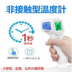 【インフル対策】 体温計 赤外線温度計 耳 額体温計 1秒で測れる スピード検温 衛生 感染予防 安全 安心 操作簡単 水銀0 瞬間測定 おでこ