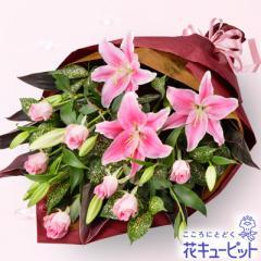 【お祝い】花キューピットのピンクユリとピンクバラの花束