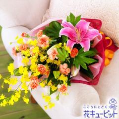 【誕生日フラワーギフト】花キューピットのユリとカーネーションの花束