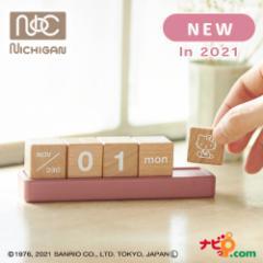 ハローキティ カレンダー ニチガン HELLO KITTY 木製雑貨 小物 大人 かわいい ブロック キューブ 万年カレンダー 卓上カレンダー スモー