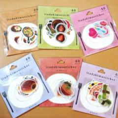 マスキング素材シール 食べものシリーズ イタダキマステッカー (お寿司、カフェ) 21181-6