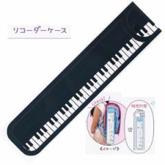 リコーダーケース はりねずみ柄 26077/おしゃれな縦笛ケース 鍵盤 黒 男子女子 可愛い笛入れ