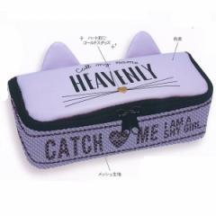 ぴょこっと可愛い メッシュポケット付き ねこみみペンポーチ(パープル) 43087/筆箱 ポーチ ペンケース 文房具