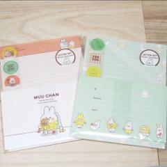うさぎのムーちゃん レターセット2種類セット(おきがえ/ごはん)57439s/ お手紙セット 便せん 封筒 キャラクター