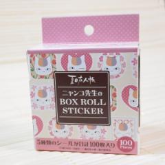 ニャンコ先生 BOX型 ロールシール 100枚入り(さくら)61688 夏目友人帳/可愛い 5種類アソート ギフトシール ステッカー