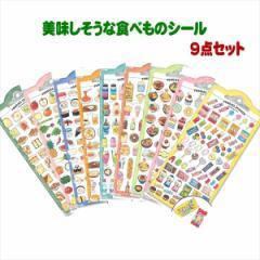 美味しそうな食べものシール フーディーズステッカー 9点セット 78897-05/野菜とフルーツ、寿司