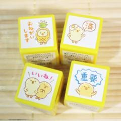 ぴよこ豆シリーズ かわいいスタンプ・浸透印 4個セット 94713-6/ハンコ おねがいします 済 いいね 重要