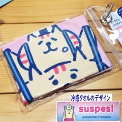 超冷感 クール マフラー タオル (ごろごろにゃんすけ/suspes!)94892/熱中症対策 ひんやりタオル