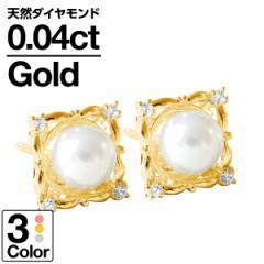 ピアス 金属アレルギー ダイヤモンド 淡水パール k10 イエローゴールド/ホワイトゴールド/ピンクゴールド 天然ダイヤ 【レビューを書いて