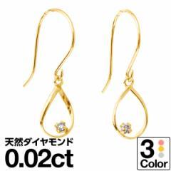 ピアス 金属アレルギー フック ダイヤモンド k10 イエローゴールド/ホワイトゴールド/ピンクゴールド 天然ダイヤ 【レビューを書いてポイ