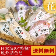 日本海の特撰魚介詰合せ(花) 風呂敷包み お歳暮 ギフト 送料無料(北海道・沖縄を除く)