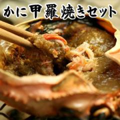 絶品かにみそ かに甲羅焼きセット お歳暮 ギフト 送料無料(北海道・沖縄を除く)