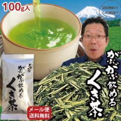 お茶 緑茶 静岡深むし茶 がぶがぶ飲めるくき茶 100g入り【メール便:送料無料】がぶ飲み 日本茶 煎茶 ギフト 深蒸し茶 健康茶 茶葉  静岡
