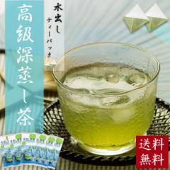 【訳あり】お茶 高級 粉茶 緑茶 日本茶 ティーパック 水出し深蒸し煎茶ティーバッグ 1リットル用 (5g×5ヶ)6袋セット メール便 送料無料