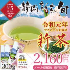 【新茶2019】《33%OFF》父の日 ギフト お茶 緑茶 静岡新茶・旬2袋+1袋おまけ(300g)メール便 送料無料 深蒸し茶  静岡深むし新茶  日本