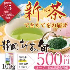 【新茶2019年】5月5日頃より発送予定 50%OFF 半額 新茶予約 お茶 緑茶 深蒸し茶 茶葉 静岡新茶・旬 100g入 メール便 送料無料 日本茶 静