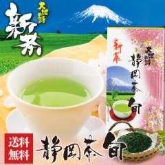 静岡新茶 2020 新茶 父の日 ギフト お茶 緑茶 八十八夜摘み 静岡茶・旬 100g 1袋 メール便 ポスト 送料無料 深蒸し茶  静岡深むし新茶