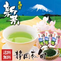 静岡新茶 2020 深蒸し新茶 父の日 ギフト お茶 緑茶 八十八夜摘み 静岡茶・旬 300g(100g×3袋) メール便 ポスト 送料無料 深蒸し茶  静