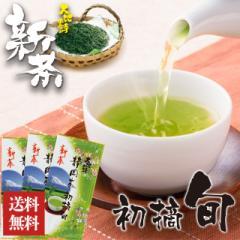 静岡新茶 2020 深蒸し新茶 父の日 ギフト お茶 緑茶 高級深蒸し茶 静岡深むし茶 初摘・旬 300g(100g×3袋) メール便 ポスト 送料無料