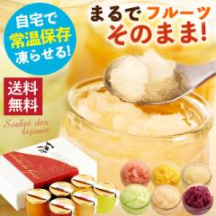 お歳暮 ギフト アイス フルーツシャーベット 6種類セット 凍らせて食べる 自宅で凍らせる アイスクリーム シャーベット スイーツ ギフト
