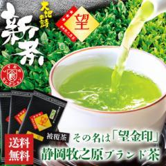 静岡新茶 2020 深蒸し新茶 父の日 ギフト 緑茶 お茶 高級茶 上級茶 被覆茶 静岡茶 牧之原ブランド茶 望 金印 300g(100g×3袋)メール便