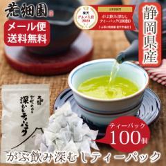 お茶 緑茶 静岡茶 深蒸し茶 総合ランキング1位 徳用 お得 水出し 冷茶 ティーバッグ がぶがぶ飲める深むしティーパック 100個入 がぶ飲み
