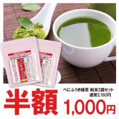 半額 機能性表示食品 べにふうき 100g(粉末50g×2袋セット) メール便 送料無料  静岡産べにふうき茶(紅富貴)お茶 荒畑園 べにふうき茶