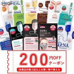 【発送日の翌日届く】韓国コスメ MEDIHEAL メディヒール マスクシート マスクパック アクアリング ティートリーなど11種類 炭酸洗顔 10枚