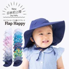 ベビー 帽子 女の子 日よけ ブランド UPF50+ 男の子 赤ちゃん 紐付き 44cm おしゃれ uv  夏 ハット   FlapHappy フラップハッピー