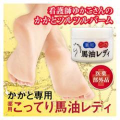 【薬用こってり馬油レディ 30g】かかと 角質 除去 美脚肌荒れ 油肌 にきび 馬油 美容成分