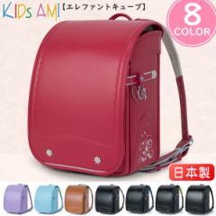 ランドセル キッズアミ エレファントキューブ 91107 男の子用 女の子用 A4フラットファイル ナース鞄工 2020モデル KidsAMI Kids AMI