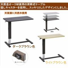 ベッドテーブル サイドテーブル 昇降テーブル 介護テーブル 天板天然木 昇降式 介護支援 電動ベッド用 LW-80 ダークブラウン ライトブラ
