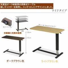 ベッドテーブル サイドテーブル 送料無料 人気 昇降テーブル 介護テーブル LW-98 昇降式 天板天然木 介護支援 電動ベッド用  2色対応